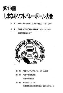 西日本ブロック会ソフトバレーボール大会1