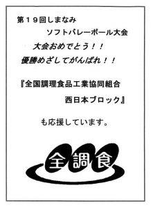 西日本ブロック会ソフトバレーボール大会2