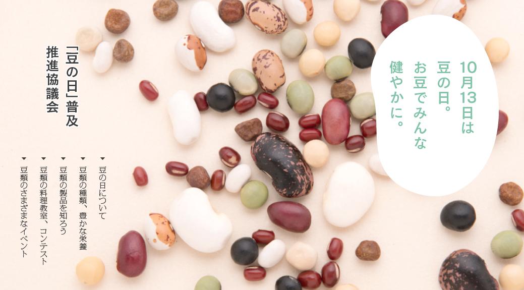 10月13日は「豆の日」について