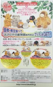 店頭応募ハガキ(共同宣伝事業・北海道ブロック会)st