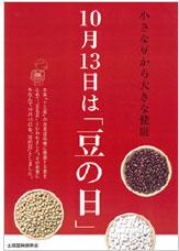 豆の日ポスター